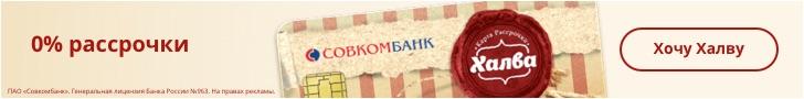 Кредитные карты с плохой кредитной историей в Нижнеудинске, оформить онлайн-заявку на кредитку с плохой КИ